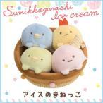 (5) すみっコぐらし ぺんぺんアイスクリームテーマ シーンぬいぐるみ アイスのまねっこ MX53601