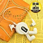 【特価】スマートフォン対応 片側巻き取り式 ステレオイヤホン ハンズフリー マイク一体型 ( microUSB ) ホワイト THS431W