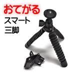 Yahoo!ビッグスターネットショップスマートフォン・デジタルカメラ対応 おてがるスマート三脚2 ブラック(黒) RBOT113