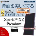 □ docomo Xperia XZ Premium (SO-04J) 専用 背面保護フィルム 高光沢フィルム P829XZP (レビューを書いてメール便送料無料)