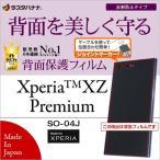 □ docomo Xperia XZ Premium (SO-04J) 専用 背面保護フィルム 反射防止フィルム T829XZP (レビューを書いてメール便送料無料)