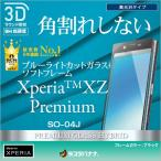 □ docomo Xperia XZ Premium (SO-04J) 専用 3D Round HYBRID GLASS ブルーライトカット EG827XZPB/EG827XZPS (レビューを書いてメール便送料無料)