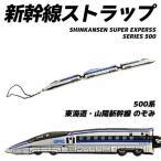 新幹線 ラバーパーツ ストラップ 500系 東海道・山陽新幹線 のぞみ