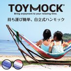 ショッピングハンモック (送料無料) TOYMOCK (トイモック) ポータブルハンモック (折り畳み式) MOZ-4-05/MOZ-6-02