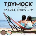 ショッピングハンモック (送料無料) TOYMOCK (トイモック) ポータブルハンモック (折り畳み式) MOZ-4-01/MOZ-4-03
