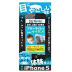 ☆iPhone5S iPhone5 専用 SENSAI 液晶保護フィルム(ブルーライト) ブルーライトダウン SI5-05