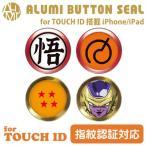 ☆ ドラゴンボール超 (スーパー) TOUCH ID 搭載 iPhone / iPad 専用 アルミボタンシール 指紋認証対応