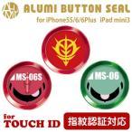 ☆ 機動戦士ガンダム iPhone5S/6/6Plus iPad mini3 専用 アルミボタンシール 指紋認証対応