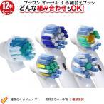 ブラウン オーラルB 電動歯ブラシ 互換 替え ブラシ セット販売 お好きな組み合わせ12本セット