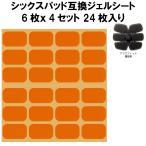 シックスパッド ジェルシート 24枚入り 対応 互換 専用パッド Abs Fit アブズフィット アブズフィット2 チェストフィット SIXPAD ジェルシート 交換 取替