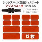 シックスパッド ジェルシート アブズベルト用 12枚入り 互換 交換 (SIXPAD Abs Belt)  腹筋用 パット 高電導 ジェルパッド EMS ベルト S M Lサイズ 共同使用可