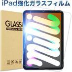 iPad 強化ガラスフィルム iPad 第8世代 2020 Pro11 2020 10.2 第7世代 9.7 第6世代 Air Air2 iPad mini iPad 10.5 mini5 7.9インチ 画面保護 高透過