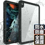 iPad ケース Air4 10.9インチ 10.2インチ 第8世代 2020 第7世代 2019 第6世代 第5世代 Air3 Pro10.5 防水 ケース 2018 ケース 9.7 ケース 防塵 耐衝撃