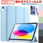 iPad ケース ペン収納 iPad Air4 10.9インチ 第8世代 2020 第7世代 2019 10.2インチ 第6世代 9.7 mini5 ガラスフィルム付き 三つ折り ケース カバー