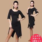 Yahoo!cute familyラテンダンス衣装  社交ダンスウェア トップス/スカート2点セット DANCE/練習着 コスプレイベントカジュアルステージ レッスン 舞台衣装 レディースlt081h