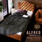 SDベッド ALFRED アルフレッド フレームのみ セミダブルサイズ アンティーク ヴィンテージ レトロ ハイバック すのこ スノコ PUレザー 合成皮革