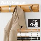 ウォールハンガー4連 W4HOOK