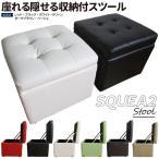 ショッピングスツール スツール 収納 イス 椅子 オットマン ボックス 幅45cm (スクエア2) 一人掛け 1人掛け おもちゃ箱 全6色