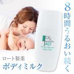 DRX ADパーフェクトバリア ボディミルク130ml ロート製薬【クリニック限定化粧品】モイスフュージョン技術  8時間保湿 赤ちゃんもOK