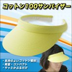 ショッピングサンバイザー 送料無料☆紫外線防止に!デイリーに使いやすいお洒落なコットン100%サンバイザー イエロー