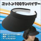 紫外線防止に!デイリーに使いやすいお洒落なコットン100%サンバイザー ブラック