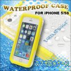 iPhon5/iPhone5s用防水・防塵ケース/ストラップ付き/水深2m
