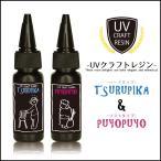 最新型UVレジン液 ネイルのTOPジェル成分配合 【究極の透明感と艶】ハード 25g
