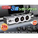 シガーソケット3つ増設 12V・24V車対応 USB端子搭載 ◇ 3連シガーソケット
