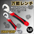 ◆これさえあれば他の工具不要!!◆便利な万能レンチ◆スナップ&グリップ/9-32mm