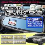 Yahoo!美肌王国ドライブレコーダー/2.8インチ★決定的瞬間を逃さない!★証拠は自分で記録する!取付け簡単なミラー型