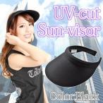 UVカットクリップサンバイザー  レディース ブラック