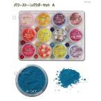 ネイル用品 パワーストーンパウダー ( 天然石 顔料 ) 12色セットA