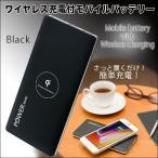 モバイルバッテリー 大容量7000mA/黒・   ワイヤレス機能付!さっと置くだけ!簡単充電/ワイヤレス充電付:黒