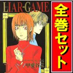LIAR GAME(ライアーゲーム)/漫画全巻セット◆C≪1〜19巻(既刊)≫【ゆうパケット非対応/送料680円〜】【即納】
