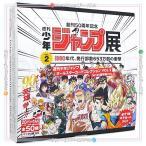 週刊少年ジャンプ オールスターカードコレクションVOL.2 BOX/ジャンプ展◆新品Ss