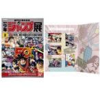 週刊少年ジャンプ50周年記念 プレミアムカードダスセット 90's/ジャンプ展◆新品Ss