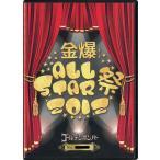 ゴールデンボンバー/金爆オールスター祭 2012/DVD◆C【ゆうパケット非対応/送料680円〜】【即納】