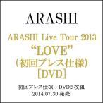 """嵐/ARASHI Live Tour 2013""""LOVE""""(初回プレス仕様)/DVD◆新品Sa"""