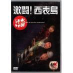 水曜どうでしょう第8弾 激闘!西表島/DVD◆C【ゆうパケット非対応/送料680円〜】【即納】