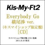 Everybody Go(キスマイショップ限定盤)横尾渉ver./初◆B【ゆうパケット非対応/送料680円〜】【即納】