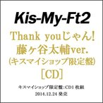 Thank youじゃん!(キスマイショップ限定盤)藤ヶ谷ver/CD◎新品Ss【ゆうパケット非対応/送料680円〜】【即納】