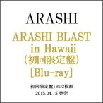 嵐/ARASHI BLAST in Hawaii(初回限定盤)/Blu-ray◆新品Ss