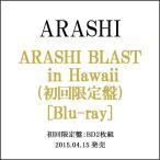 嵐/ARASHI BLAST in Hawaii(初回限定盤)/Blu-ray◆B