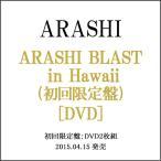 嵐/ARASHI BLAST in Hawaii(初回限定盤)/DVD◆新品Sa【即納】