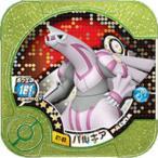 ポケモントレッタ U1弾 パルキア U1-03 [マスター]◆A(ゆうパケット対応)