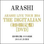 ARASHI LIVE TOUR 2014 THE DIGITALIAN(初回限定盤)/DVD◆C