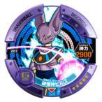 ドラゴンボールディスクロス04弾WBP No.207 破壊神ビルス[R5]◆A【ゆうパケット対応/送料200円〜】【即納】