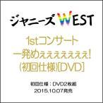ジャニーズWEST/一発めぇぇぇぇぇぇぇ!(初回仕様)/DVD◆B【ゆうパケット非対応/送料680円〜】【即納】