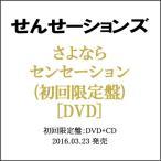 せんせーションズ/さよならセンセーション(初回盤)/DVD◆新品Ss【ゆうパケット非対応/送料680円〜】【即納】