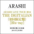ARASHI LIVE TOUR 2014 THE DIGITALIAN(初回限定盤)/BD◆C